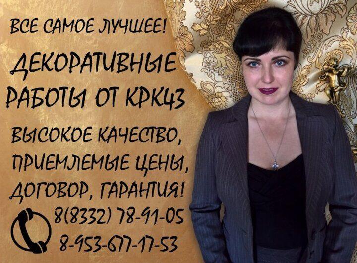 800kh589_dekorativnyye_raboty.jpg